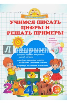 Учимся писать цифры и решать примеры - Ольга Макеева