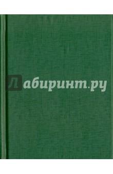 Купить Ежедневник недатированный Зеленый , А6 (ЕБ17616003) ISBN: 4606086245814