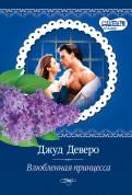 Джуд Деверо: Влюбленная принцесса