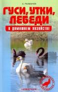 Александр Рахманов: Гуси, утки, лебеди в домашнем хозяйстве. Содержание и разведение