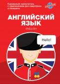 Мария Крайнова: Английский язык. Карманный самоучитель