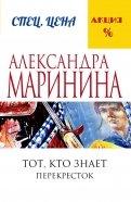Александра Маринина - Тот, кто знает. Книга вторая. Перекресток обложка книги