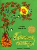 Игорь Мазнин - Потенькай, синица обложка книги