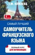 Татьяна Кумлева: Самый лучший самоучитель французского языка