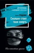 Ирина Градова - Сколько стоит твоя смерть обложка книги