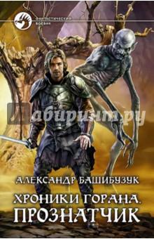 Хроники Горана. Прознатчик - Александр Башибузук