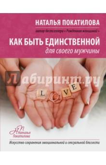 Купить Наталья Покатилова: Как быть единственной для своего мужчины ISBN: 978-5-17-098713-9