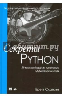 Секреты Python. 59 рекомендаций по написанию эффективного кода - Бретт Слаткин