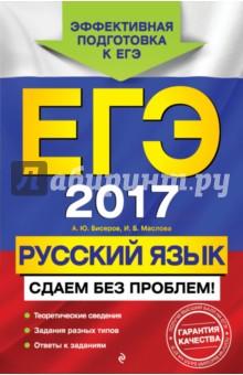 Купить Маслова, Бисеров: ЕГЭ-2017. Русский язык. Сдаем без проблем! ISBN: 978-5-699-88960-0