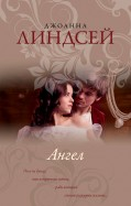 Джоанна Линдсей - Ангел обложка книги