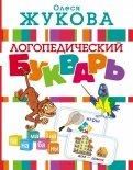 Олеся Жукова: Логопедический букварь