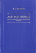 Татьяна Лобашкова: Дом Романовых