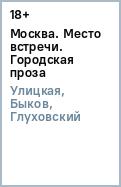Москва. Место встречи. Городская проза