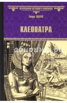 Клеопатра - Георг Эберс