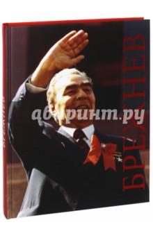 Брежнев. К 109-летию со дня рождения