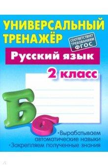 Русский язык. 2 класс. Универсальный тренажер - Татьяна Радевич