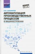 Владимир Шишмарев: Автоматизация производственных процессов в машиностроении