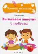 Елена Ульева: Вызываем аппетит у ребенка