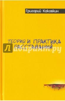 Теория и практика расставаний - Григорий Каковкин