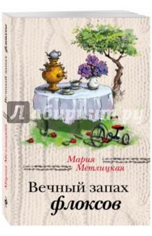 Купить Мария Метлицкая: Вечный запах флоксов ISBN: 978-5-699-90835-6