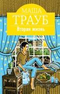 Маша Трауб - Вторая жизнь обложка книги