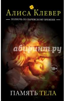 Купить Алиса Клевер: Память тела ISBN: 978-5-699-89451-2
