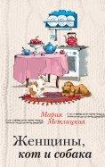 Мария Метлицкая: Женщины, кот и собака