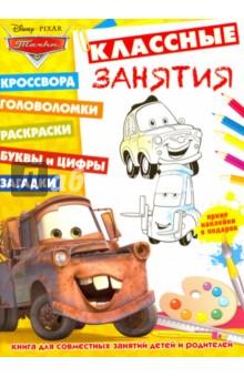 Купить Тачки. Классные занятия (№1602) ISBN: 978-5-4471-3267-5