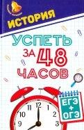 Гильда Нагаева: История. Успеть за 48 часов. ЕГЭ + ОГЭ