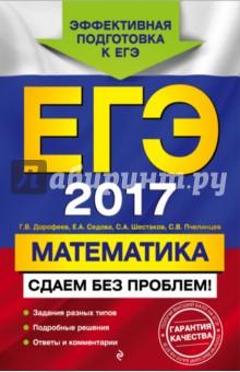 Купить Дорофеев, Шестаков, Седова: ЕГЭ 2017. Математика. Сдаем без проблем! ISBN: 978-5-699-89287-7