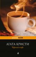 Агата Кристи - Черный кофе обложка книги