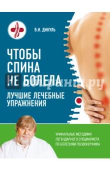 Чтобы спина не болела. Лучшие лечебные упражнения - Валентин Дикуль