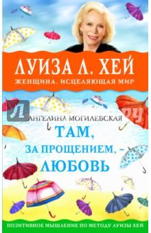 Там, за прощением, - любовь - Ангелина Могилевская