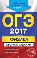 Наиль Ханнанов - ОГЭ 2017. Физика. 9 класс. Сборник заданий обложка книги