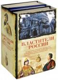Широкорад, Скрынников, Роундинг: Властители России. Комплект из 3-х книг