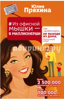 Купить Юлия Пряхина: #Из офисной мышки - в миллионерши. Как зарабатывать, не выходя из дома. Реальный опыт ISBN: 978-5-17-093457-7