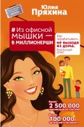Юлия Пряхина: #Из офисной мышки - в миллионерши. Как зарабатывать, не выходя из дома. Реальный опыт