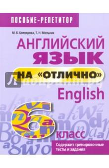 Купить Котлярова, Мельник: Английский язык на отлично . 6 класс. Пособие для учащихся ISBN: 978-985-15-2892-5