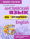 Котлярова, Мельник: Английский язык на
