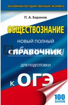 Купить Петр Баранов: ОГЭ. Обществознание. Новый полный справочник ISBN: 978-5-17-096993-7