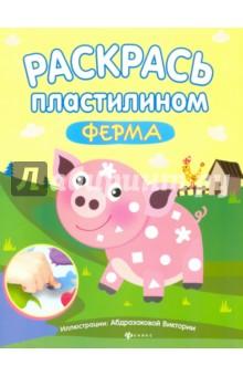 Купить Раскрась пластилином. Ферма. Книжка-мастерилка ISBN: 978-5-222-26562-8