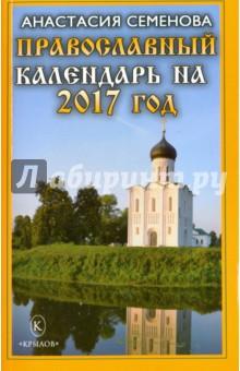 Православный календарь на 2017 год - Анастасия Семенова