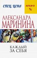 Александра Маринина - Каждый за себя обложка книги