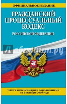 Купить Гражданский процессуальный кодекс Российской Федерации по состоянию на 01.10.16 г. ISBN: 978-5-699-87215-2