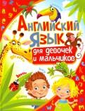 Анна Кузнецова: Английский язык для девочек и мальчиков