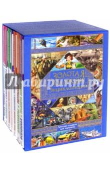 Золотая коллекция энциклопедий. Лучший подарок для мальчика. Комплект из 7-ми книг