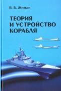 Валентин Жинкин: Теория и устройство корабля. Учебник