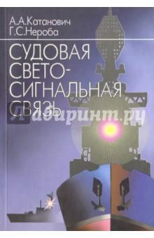Судовая светосигнальная связь - Катанович, Нероба