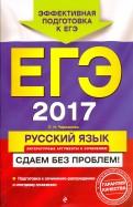 Любовь Черкасова: ЕГЭ-2017. Русский язык. Литературные аргументы к сочинению. Сдаем без проблем!