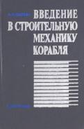 Анатолий Филин: Введение в строительную механику корабля. Учебное пособие для вузов